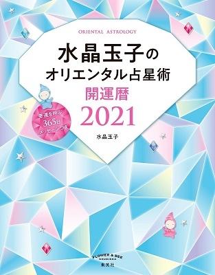 水晶玉子のオリエンタル占星術 幸運を呼ぶ365日メッセージつき 開運暦2021 Book