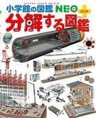 小学館の図鑑NEO+(ぷらす) 分解する図鑑 Book