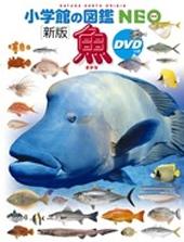 小学館の図鑑NEO [新版] 魚 DVDつき [BOOK+DVD] Book