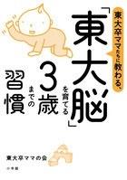 東大卒ママたちに教わる、「東大脳」を育てる3歳までの習慣 Book