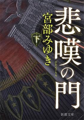 悲嘆の門〔下〕 Book