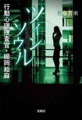 ツインソウル 行動心理捜査官・楯岡絵麻 Book