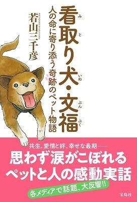 看取り犬・文福 人の命に寄り添う奇跡のペット物語 Book