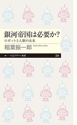 銀河帝国は必要か? ロボットと人類の未来 Book