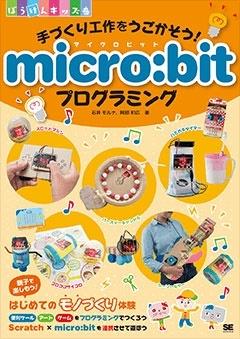 手づくり工作をうごかそう! micro:bitプログラミング Book