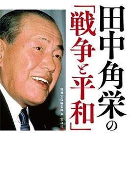 田中角栄の「戦争と平和」 Book
