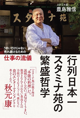 行列日本一 スタミナ苑の 繁盛哲学 - うまいだけじゃない、売れ続けるための仕事の流儀 - Book