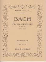 J.S.バッハ 管弦楽組曲 第3番 ニ長調 BWV.1068 ポケット・スコア[9784860600440]