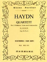 ハイドン 弦楽四重奏曲 ハ長調「皇帝」 Op.76-3 ポケット・スコア[9784860601140]