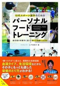 10代スポーツ選手のための パーソナルフードトレーニング Book