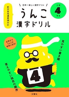 うんこかん字ドリル 日本一楽しい漢字ドリル 小学4年生 Book