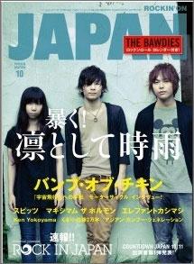 ROCKIN'ON JAPAN 2010年10月号[0979710]