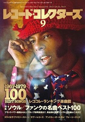 レコード・コレクターズ 2013年9月号[1963709]