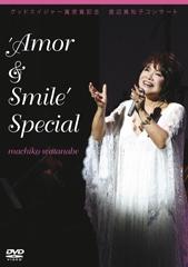 渡辺真知子/グッドエイジャー賞受賞記念 渡辺真知子コンサート'Amor & Smile'Special [KAMOME-003]