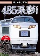 ザ・メモリアル 485系彩(いろどり)[VKL-078]