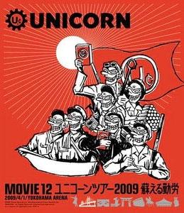 MOVIE 12 ユニコーンツアー2009 2009/4/1/YOKOHAMA ARENA 蘇える勤労 Blu-ray Disc