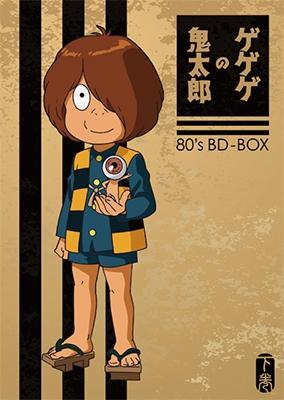 「ゲゲゲの鬼太郎」80's BD-BOX 下巻