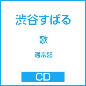 渋谷すばる/歌 [JACA-5576]