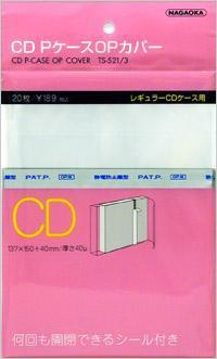 NAGAOKA CD PケースOPカバー(20枚入り)[TS5213]