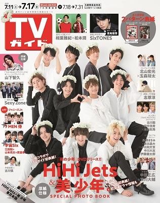 TVガイド 関東版 2020年7月17日号[20843-07]