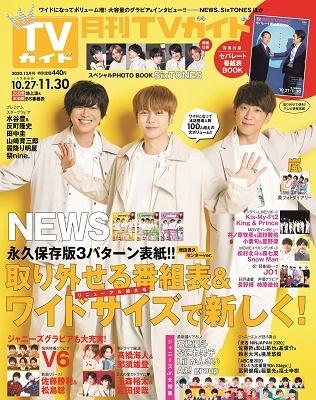 月刊TVガイド関東版 2020年12月号 Magazine