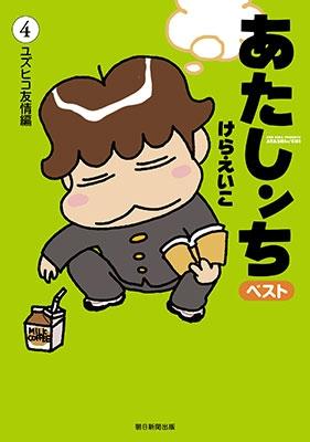 あたしンちベスト 4 ユズヒコ友情編 COMIC