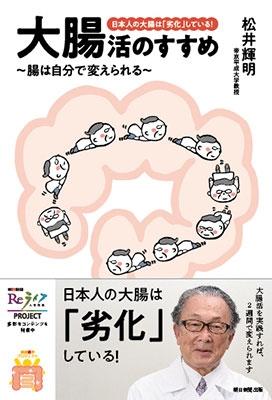 日本人の大腸は「劣化」している! 大腸活のすすめ --腸は自分で変えられる-- Book