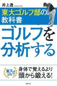 東大ゴルフ部の教科書 ゴルフを分析する Book