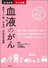 血液のがん 悪性リンパ腫・白血病・多発性骨髄腫 Book