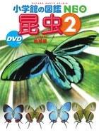 小学館の図鑑NEO 昆虫2 DVDつき 地球編 [BOOK+DVD] Book
