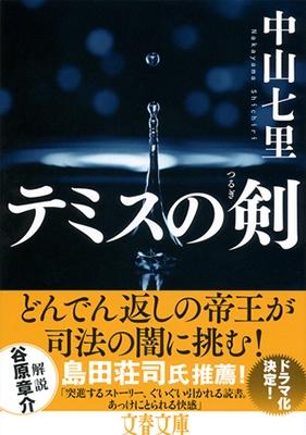 テミスの剣 Book