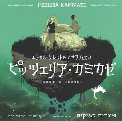 ピッツェリア・カミカゼ Book
