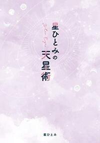星ひとみの天星術 Book
