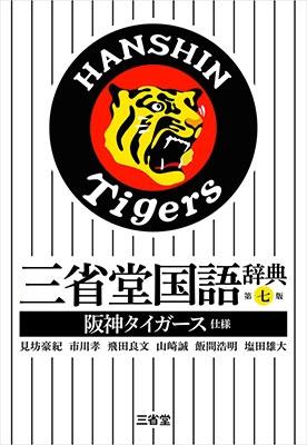 見坊豪紀/三省堂国語辞典 第七版 阪神タイガース仕様[9784385139241]