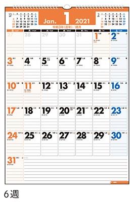 高橋書店 エコカレンダー壁掛 カレンダー 2021年 令和3年 B3サイズ E54 (2021年版1月始まり) Calendar