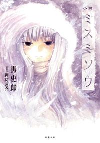 小説 ミスミソウ Book