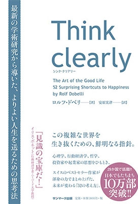 Think clearly 最新の学術研究から導いた、よりよい人生を送るための思考法 Book