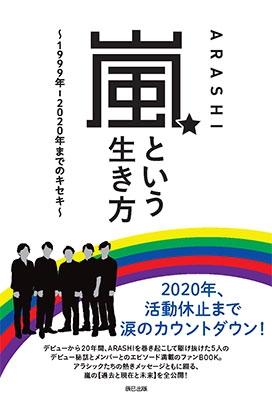 嵐という生き方 1999年-2020年までのキセキ Book