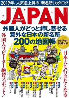 JAPAN 外国人がどっと押し寄せる 意外な日本の新名所200の地図帳 Book