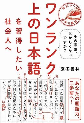 ワンランク上の日本語を習得したい社会人へ - その言葉、おかしくないですか? - Book