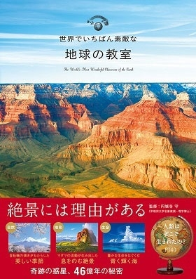 世界でいちばん素敵な地球の教室 Book