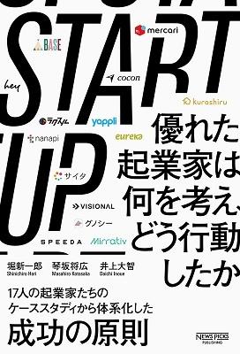 シン・ニホン AI×データ時代における日本の再生と人材育成 Book