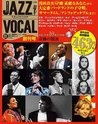 ジャズ・ヴォーカル・コレクション 1巻 奇跡の競演 2016年5月10日号 [MAGAZINE+CD][32042-05]