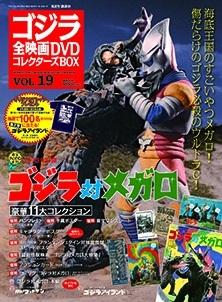 ゴジラ全映画DVDコレクターズBOX 19号 2017年4月4日号 [MAGAZINE+DVD] Magazine