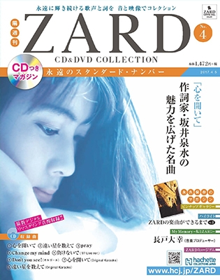 ZARD CD&DVD コレクション4号 2017年4月5日号 [MAGAZINE+CD] Magazine