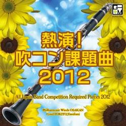 フィルハーモニック・ウインズ大阪/熱演! 吹コン課題曲2012[YGMO-3004]