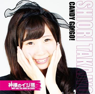 CANDY GO! GO!/神様のイジ悪 (限定盤I/高城しおり盤)[XQKZ-1030]
