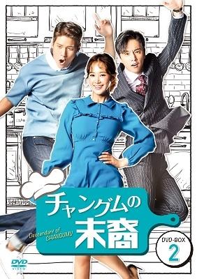 チャングムの末裔 DVD-BOX2 DVD