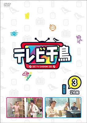 テレビ千鳥 vol.3 DVD