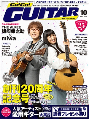 Go! Go! GUITAR 2017年10月号